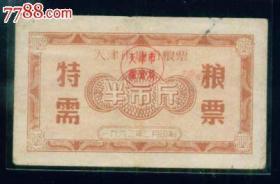 稀有特需粮票1962《半市斤》天津(保老保真)
