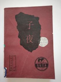 青年文库 子夜【馆藏】