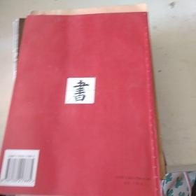 书法教程上册