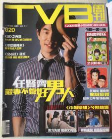 TVB 周刊620任贤齐黄品源陈昇张宇