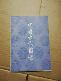 中国古代韵书