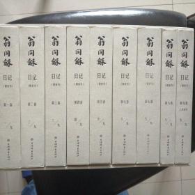 翁同龢日记(附索引)