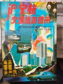 《沪.宁.杭交通旅游图册》