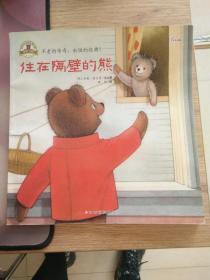 我的死党泰迪熊亚瑟:住在隔壁的熊  (美)金妮·霍夫曼 文图,漪然 译  江西高校出版社  2013-5-1  9787549318810