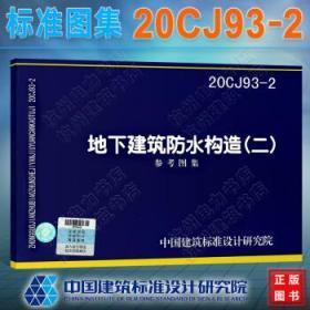 国家建筑标准设计图集 20CJ93-2 地下建筑防水构造(二) 9787518212316 中国建筑标准设计研究院有限公司 北京思康博格科技发展有限公司 中国计划出版社