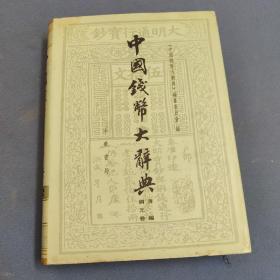 中国钱币大辞典-清编铜元卷-16开精装