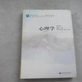 心理学(第2版)