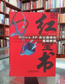 Office XP办公自动化基础教程