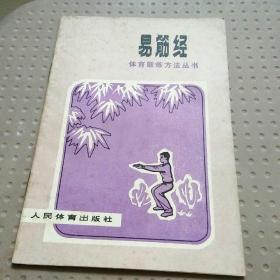 易筋经体育锻炼方法丛书