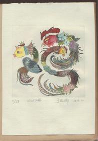 艺术家于晓楠藏书票暨小版画《以凤为鸡》原作  17x12cm