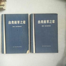 出类拔萃之辈 (中 下两册)