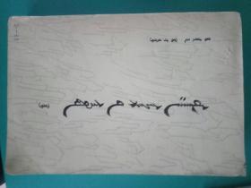 红楼梦(3)蒙文