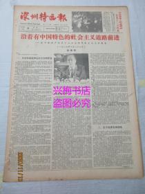老报纸:深圳特区报 1987年11月4日 第1511期——沿着有中国特色的社会主义道路前进:在中国共产党第十三次全国代表大会上的报告