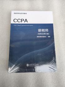 CCPA 薪税师(常用法律法规手册)全新塑封