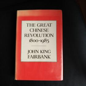 the great chinese revolution 1800—1985