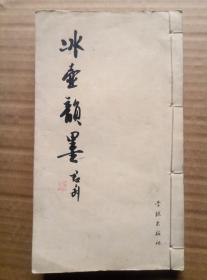 钱君匋毛笔签赠钤印手抄影印冰壶韵墨