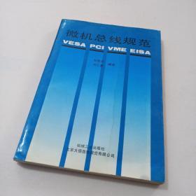 微机总线规范:VESA PCI VME EISA