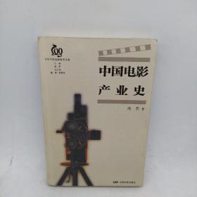 中国电影产业史