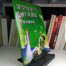 课堂导学与针对训练:高中物理2012(第四册 全能专题训练)