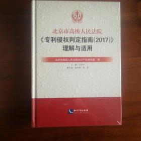北京市高级人民法院《专利侵权判定指南(2017)》理解与适用(精装)