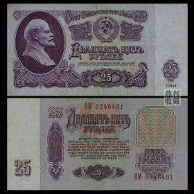 旧币 1961年苏联25卢布欧洲外国钱币纪念币外币纸币收藏货币