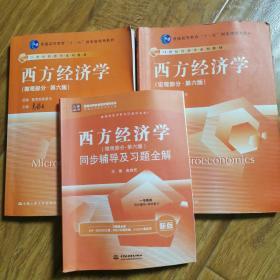 西方经济学(微观部分·第六版)  西方经济学(宏观部分·第六版)   送微观部分同步辅导及习题全解