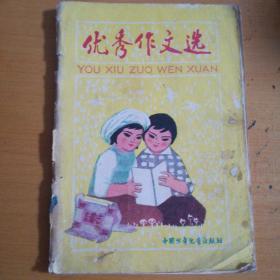 1977年高考优秀作文选 【收藏书】