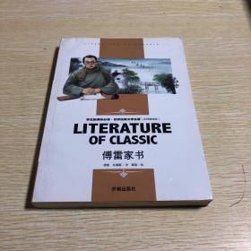 傅雷家书 中小学生新课标必读·世界经典文学名著 名师精读版