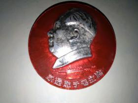 毛主席像章(永远忠于毛主席) 背字:敬祝毛主席万寿无疆 伟大领袖毛主席和林副主席接见福州部队代表纪念 1968年8月11日