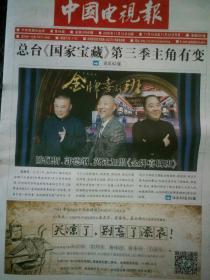 2020年11月12日《中国电视报》