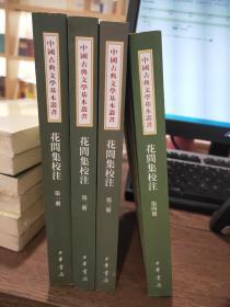 花间集校注(1-4册)