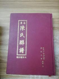 南康陈氏联谱