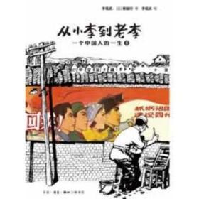 从小李到老李:一个中国人的一生(2)