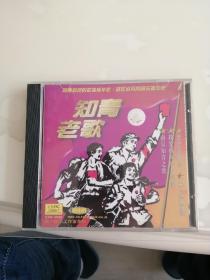 CD 知青老歌