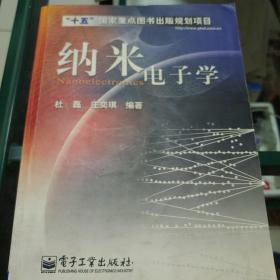 """纳米电子学/""""十五""""国家重点图书出版规划项目(内页全新,无划线)"""