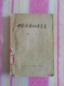 广东中医学院附属医院协定处方(1974年4月修订)