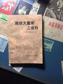 """""""南京大屠杀""""之虚构"""