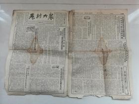 农村大众1953年8月13日(争取朝鲜停战协定确切实现和平解决朝鲜问题)