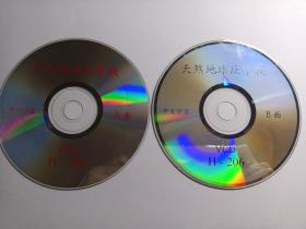 电影:  天煞地球反击战   1VCD      (裸碟)多单合并运费
