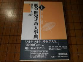 【日本原版围棋书】胜负师鬼才奇人事典