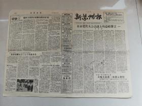 新苏州报1957年9月8日(吴仲村在市党代大会会议上的总结发言)