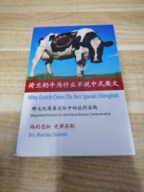 《荷兰奶牛为什么不说中式英文》n2