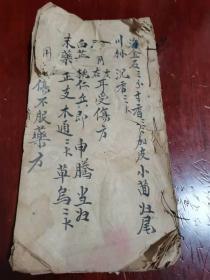 手抄本:药方