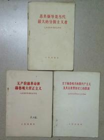 评苏共中央的公开信9本全(封底干净完好.全套合售)