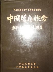 中国医药概念(精装本)