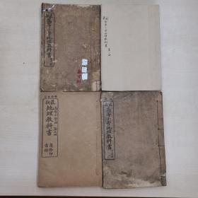 清   最新高等小学地理教科书  全四册