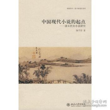 中国现代小说的起点