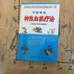 中国家庭神效自然疗法