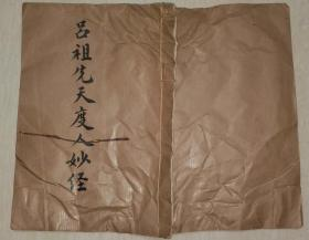 上世纪八十年代前影印《吕祖先天度人妙经》(封面毛笔写)