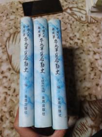 中国人民解放军华北军区后勤史《全3册》